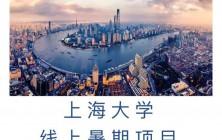 shanghai summer school